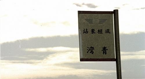fengkuei001