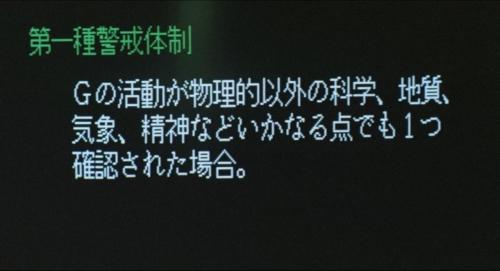 Godzilla Vs Biollante 001